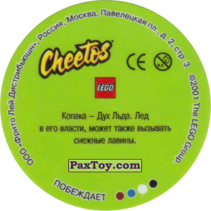 PaxToy.com - 002 Тоа Копака (Kopaka) (Сторна-back) из Cheetos: Bionicle 2001