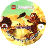 PaxToy 004 Тоа Поату (Pohatu)
