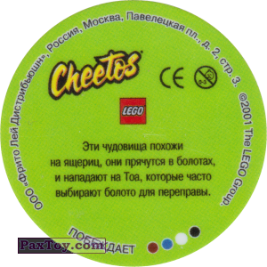 PaxToy.com - 007 Таракава (Tarakava) (Сторна-back) из Cheetos: Bionicle 2001
