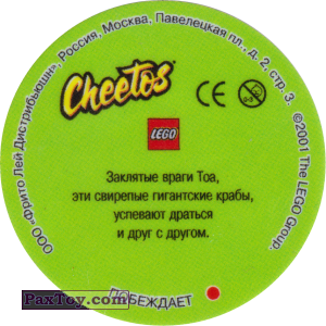 PaxToy.com - 009 Манас (Manas) (Сторна-back) из Cheetos: Bionicle 2001