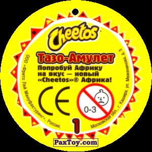 PaxToy.com - 01 Амулет Бабочка (Сторна-back) из Cheetos: Africana / Читос Африкана (Тазо-Амулет)