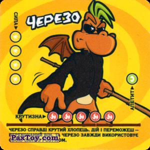 """PaxToy.com - 01 """"Черезо"""" из Cerezos / Черезос / """"Черезо"""" 2004"""