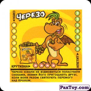 PaxToy.com - 01 Черезо - Апетит из Cerezos: 2005 - Острів Черезо новий рівень