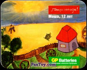 PaxToy.com - 01 Домик на пляже - Маша, 12 Лет из GP Batteries: Магниты - Подари Жизнь!