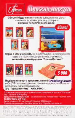PaxToy.com - Карточка / Card 01 Віка - Привіт із Криму (Сторна-back) из Прима Оптима: Пляжна спокуса