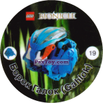 PaxToy 019 Борок Галок (Gahlok)