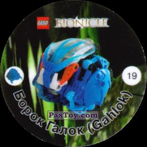 PaxToy.com - 019 Борок Галок (Gahlok) из Cheetos: Bionicle 2001