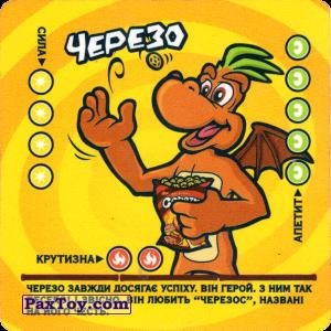 """PaxToy.com - 02 """"Черезо"""" из Cerezos / Черезос / """"Черезо"""" 2004"""