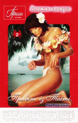 PaxToy.com - 02 Лулу - Привіт із Таїті из Прима Оптима: Пляжна спокуса
