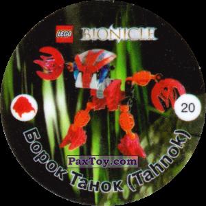 PaxToy.com - 020 Борок Танок (Tahnok) из Cheetos: Bionicle 2001
