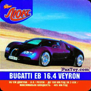PaxToy.com  Карточка / Card 03 BUGATTI EB 16.4 VEYRON из Люкс Чипсы: Авто (Машини)