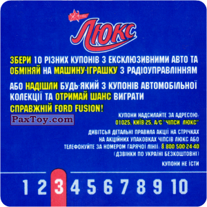 PaxToy.com - Карточка / Card 03 BUGATTI EB 16.4 VEYRON (Сторна-back) из Люкс Чипсы: Авто (Машини)