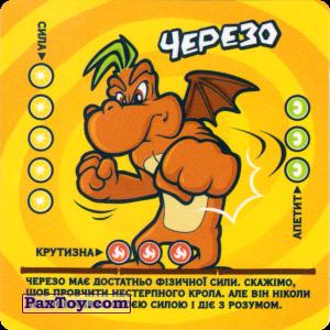 """PaxToy.com - 03 """"Черезо"""" из Cerezos / Черезос / """"Черезо"""" 2004"""