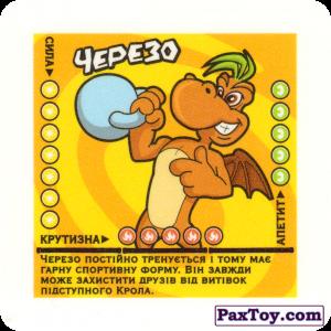 PaxToy.com - 03 Черезо - Сила из Cerezos: 2005 - Острів Черезо новий рівень