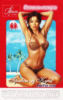 PaxToy.com - 03 Франческа - Привіт із Куби из Прима Оптима: Пляжна спокуса