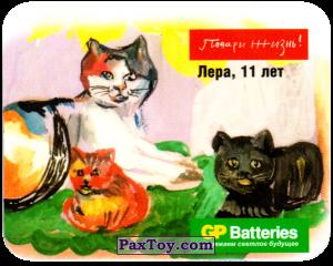 PaxToy.com - 03 Кошка с котятами - Лера, 11 Лет из GP Batteries: Магниты - Подари Жизнь!