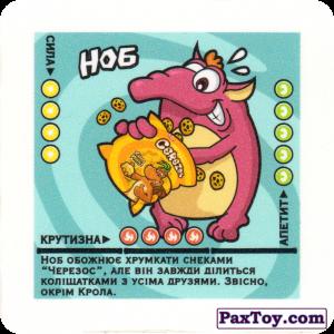 PaxToy.com - 04 Ноб - Апетит из Cerezos: 2005 - Острів Черезо новий рівень
