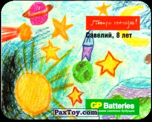 PaxToy.com - 04 Ракета в космос - Савелий, 8 Лет из GP Batteries: Магниты - Подари Жизнь!