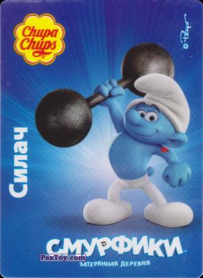 PaxToy.com - 04 Силач из Chupa Chups: Смурфики: Затерянная деревня (Smurfs)