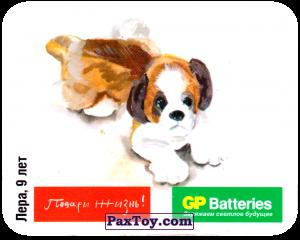 PaxToy.com - 05 Кутенок Сенбернар или Московская - Лера, 9 Лет из GP Batteries: Магниты - Подари Жизнь!