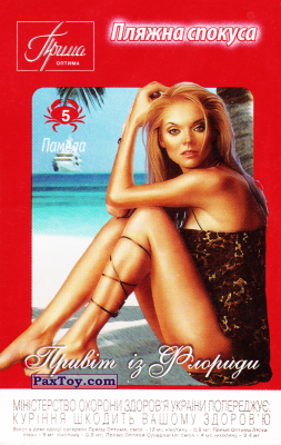 PaxToy.com - 05 Пмела - Привіт із Флориди из Прима Оптима: Пляжна спокуса