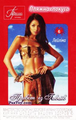 PaxToy.com  Карточка / Card 06 Лейліма - Привіт із Гаваїв из Прима Оптима: Пляжна спокуса