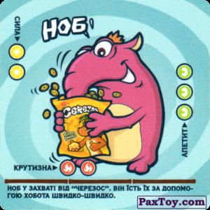 """PaxToy.com - 07 Ноб из Cerezos / Черезос / """"Черезо"""" 2004"""