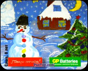 PaxToy.com - 07 Снеговик возле дома - Саша, 8 Лет из GP Batteries: Магниты - Подари Жизнь!