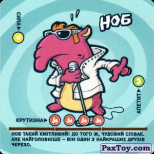 """PaxToy.com - 08 Ноб из Cerezos / Черезос / """"Черезо"""" 2004"""