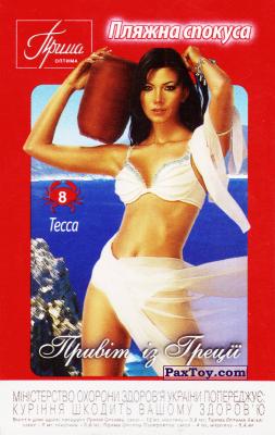 PaxToy.com  Карточка / Card 08 Тесса - Привіт із Греції из Прима Оптима: Пляжна спокуса