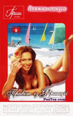 PaxToy.com  Карточка / Card 09 Ніколь - Привіт із Франції из Прима Оптима: Пляжна спокуса