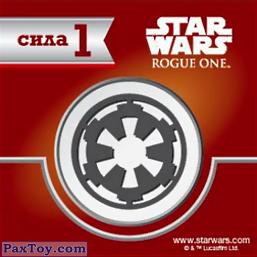 PaxToy.com - 1 Сила Империя - Солдаты или Ресурсы из «Star Flint». Звёздная битва 2016-2017
