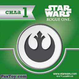 PaxToy.com - 1 Сила Повстанцы - Солдаты или Ресурсы из «Star Flint». Звёздная битва 2016-2017