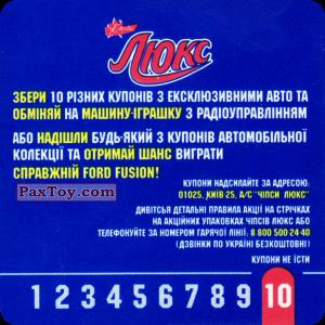 PaxToy.com - Карточка / Card 10 JAGUAR XKR-R (Сторна-back) из Люкс Чипсы: Авто (Машини)