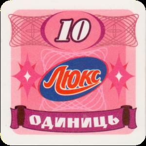 PaxToy.com  Карточка / Card 10 Люкс Одиниць из Люкс Чипсы: Пачка заначка