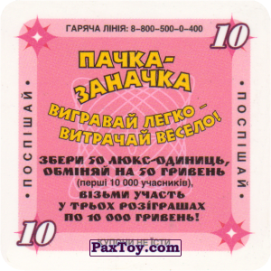 PaxToy.com - Карточка / Card 10 Люкс Одиниць (Сторна-back) из Люкс Чипсы: Пачка заначка