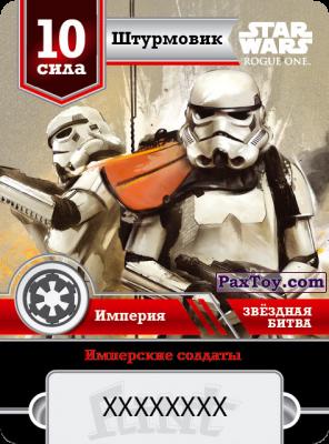 PaxToy.com - 10 Сила Империя - Штурмовики из «Star Flint». Звёздная битва 2016-2017
