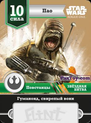 PaxToy.com - 10 Сила Повстанцы - Пао из «Star Flint». Звёздная битва 2016-2017