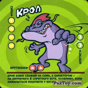 """PaxToy.com - 11 Крол из Cerezos / Черезос / """"Черезо"""" 2004"""