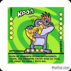 PaxToy 12 Крол    Апетит