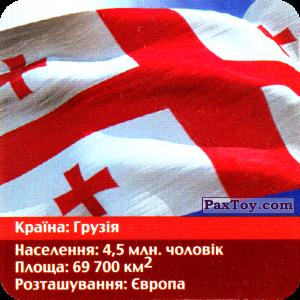 PaxToy.com - 12 з 48 Грузія - Грузинський ларі из Три корочки: Справжні гроші у пачках