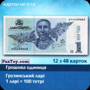 PaxToy.com - 12 з 48 Грузія - Грузинський ларі (Сторна-back) из Три корочки: Справжні гроші у пачках