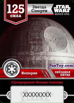 PaxToy.com - 125 Сила Империя Звезда смерти из «Star Flint». Звёздная битва 2016-2017