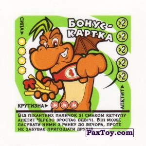 PaxToy.com - 13 Бонус - картка Черезо АПЕТИТ x2 из Cerezos: 2005 - Острів Черезо новий рівень
