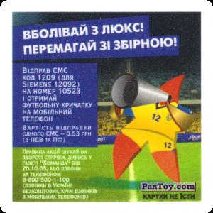 PaxToy.com - №13 з 13-ти Олег Блохін (Сторна-back) из Люкс Чипсы: Дорога до перемоги!