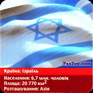PaxToy.com - 13 з 48 Ізраїль - Ізраїльський шекель из Три корочки: Справжні гроші у пачках
