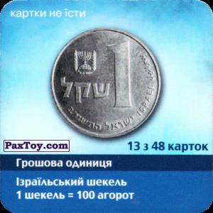 PaxToy.com - 13 з 48 Ізраїль - Ізраїльський шекель (Сторна-back) из Три корочки: Справжні гроші у пачках