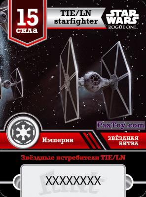 PaxToy.com - 15 Сила Империя - Истребитель СИД из «Star Flint». Звёздная битва 2016-2017