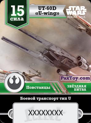 PaxToy.com - 15 Сила Повстанцы - Истребитель типа U из «Star Flint». Звёздная битва 2016-2017