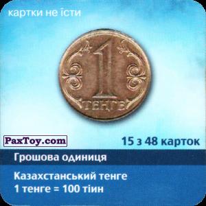 PaxToy.com - 15 з 48 Казахстан - Казахтанський тенге (Сторна-back) из Три корочки: Справжні гроші у пачках